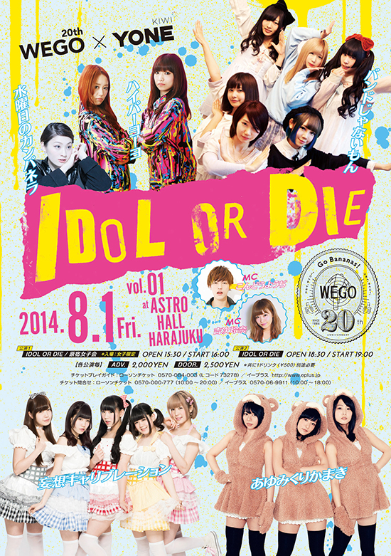IDOL_OR_DIE_A5_flyer0703.jpg