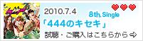 2010.7.4 8th.Single「444のキセキ」