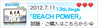 2012.7.11 13th.Single「BEACH POWER」