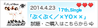 2014.4.23 17th. .Singles「ぶくぶく/xYOxx」