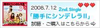 2008.7.12 2nd.Single「勝手にシンデレラII」