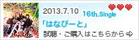 2013.7.10 16th.Singles「はなびーと」