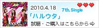 2010.4.18 7th.Single「ハルウタ」
