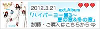 2012.3.21 ext.album「ハイパーヨー盤3~夏の章&冬の章」
