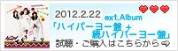 2012.2.22 ext.album「ハイパーヨー盤+続ハイパーヨー盤」