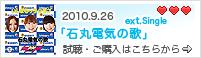 2010.9.26 ext.Single「石丸電気の歌」