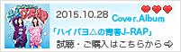 2015.1.28 Cover.album 「ハイパヨ△の青春J-RAP」
