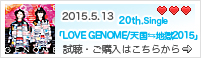2015.5.13 20th. .Singles「LOVE GENOME / 天国⇔地獄 2015」