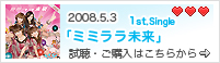 2008.5.3 1st.Single「ミミララ未来」