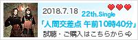 2018.8.17 22th. .Singles 「人間交差点 午前10時40分」