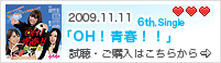2009.11.11 6th.Single「OH!青春!!」