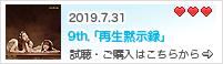 2019.7.31 9th. .Album 「再生黙示録」