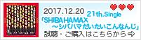 2017.12.20 21th. .Singles 「SHIBAHAMAX~シバハマだいたいこんなかんじ」