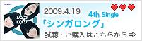 2009.4.19 4th.Single「シンガロング」