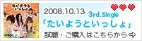 2008.10.13 3rd.Single「たいようといっしょ」