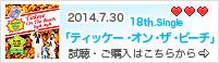 2014.7.30 18th. .Singles「ティッケー・オン・ザ・ビーチ」
