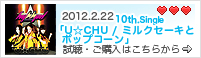 2012.2.22 10th.Single「U☆CHU」