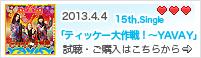 2013.4.4 15th.Singles「ティッケー大作戦!~YAVAY」