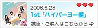 2006.5.28 1st.「ハイパーヨー盤」