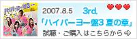 2007.8.5 3rd.「ハイパーヨー盤3 夏の章」
