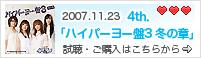 2007.11.23 4th.「ハイパーヨー盤3 冬の章」