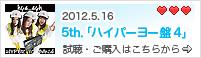 2012.5.16 3rd.「ハイパーヨー盤4」