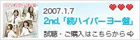 2007.1.7 2nd.「続ハイパーヨー盤」