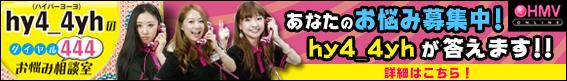 月刊HMV連載 ハイパーヨーヨお悩み募集