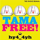 TAMA FREE!