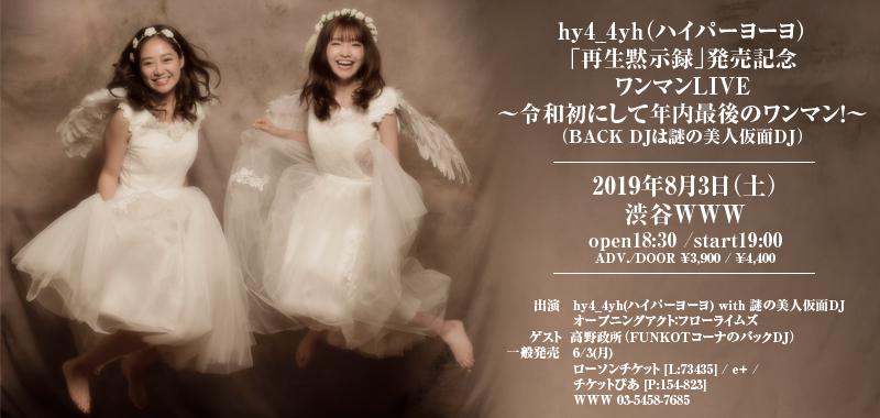 hy4_4yh(ハイパーヨーヨ)