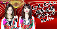 hy4_4yhの場外乱闘デスマッチRadio