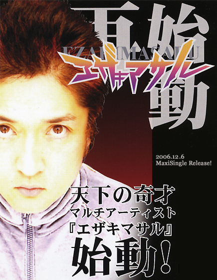 2006年12月6日MaxiSingle Release!